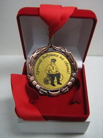 """Медаль """"Любимому дедушке"""" (МЛ-09)"""