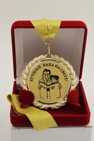 """Медаль """"Любимому папе"""" (МЛ-24)"""
