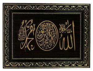 """Панно """"Аят из Корана"""" (229474)"""