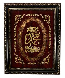 """Панно """"Аят из Корана""""(229481)"""