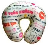 """Подушка под шею """"Я тебя люблю"""" (ппш3338)"""
